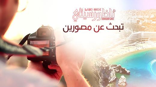 إعلان.. ناظورسيتي تبحث عن مصورين في إقليمي الحسيمة والدريوش