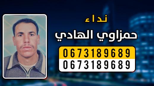 نداء إنساني ..أسرة الحمداوي بالناظور تبحث عن ابنها المختفي منذ 10سنوات