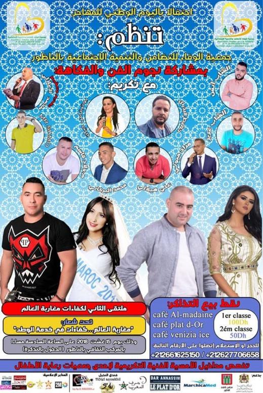 """الفنانة سلمى رشيد وملكة جمال المغرب وفنانون ريفيون في ملتقى """"مغاربة العالم"""" بالناظور"""