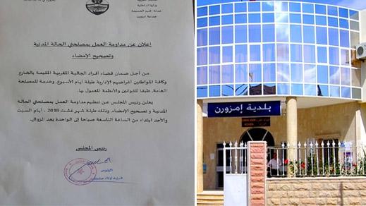 بلدية إمزورن تفتح أبوابها في وجه مغاربة الخارج طيلة أيام الأسبوع