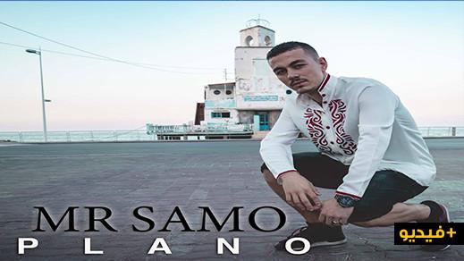 """الرابور الناظوري """" ميستر صامو """" يصدر فيديو كليب غنائي بعنوان """" بلانو """""""