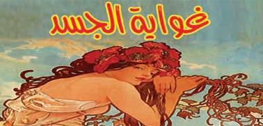 صدور رواية (غواية الجسد)  للمغربي مصطفي الحمداوي عن سندباد للنشر