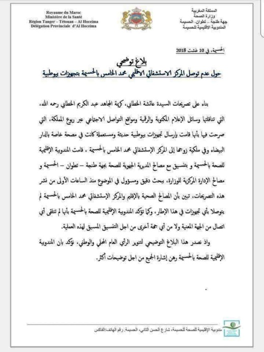 الحسيمة.. وزارة الصحة تخرج عن صمتها إزاء تصريحات عائشة الخطابي حول تبرعها بتجهيزات طبية