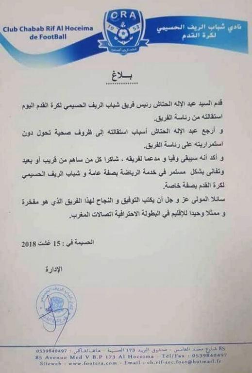 رسميا.. الحتاش يستقيل من رئاسة شباب الريف الحسيمي وهذا موعد الجمع العام لانتخاب مكتب جديد