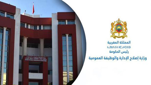 بلاغ رسمي.. الإدارات العمومية والجماعات الترابية والمؤسسات العمومية ستعطل عن العمل لمدة 4 أيام