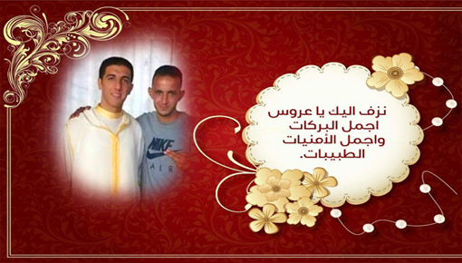 أسرة ناظورسيتي تهنئ حكم البطولة الوطنية هشام التمسماني بمناسبة دخوله القفص الذهبي