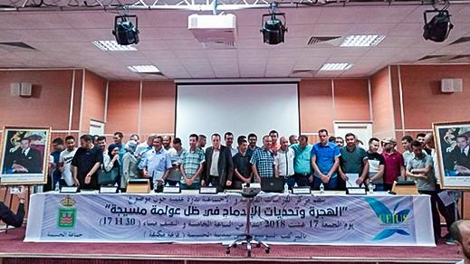 الهجرة وتحديات الاندماج في ظل عولمة مسيجة موضوع ندوة علمية بالحسيمة