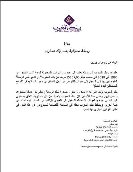 مواطنون يتوصلون برسائل تدعوهم لسحب مبلغ مالي.. وبنك المغرب ينفي أية علاقة بها