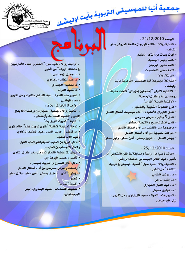 """جمعية """"أنيـــــــــا"""" تنظم مهرجان الموسيقى التربوية بابن الطيب  ايام 24/25/26 دجنبر 2010"""