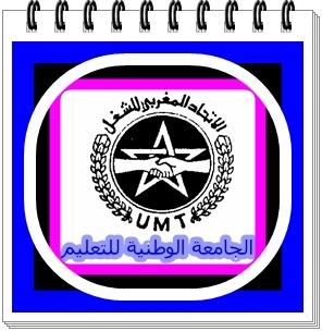 الجامعة الوطنية للتعليم  تدخل على الخط بخصوص المهندسا لناظوري خالد بوستة
