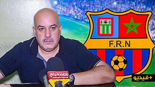 رئيس فريق الفتح الرياضي الناظوري لكرة القدم يكشف للرأي العام أسباب عدوله عن إستقالته