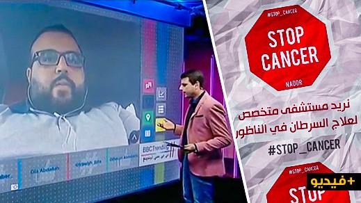 """الفضائية الدولية """"بي بي سي"""" تستضيف الإعلامي رمسيس بولعيون للحديث عن سخط الشارع الناظوري بسبب السرطان"""