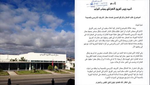 إنتشار الضباب في محيط مطار الحسيمة يدفع رئيس جماعة الى تدخل الجهات المعنية