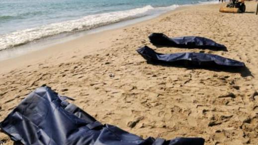 منظمة دولية: مياه البحر تلفظ جثث 21 مهاجرا بينهم 6 باقليم الدريوش