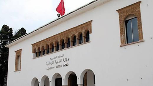 وزارة التربية والتعليم تعلن سحب  المقررات المثيرة للجدل من الأسواق