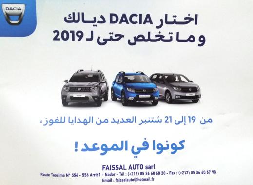"""شركة """"داسيا"""" بالناظور تخصص عرضا مغريا: اختار داسيا ديالك بلا ماتخلص حتى لـ2019 واربح جوائز"""
