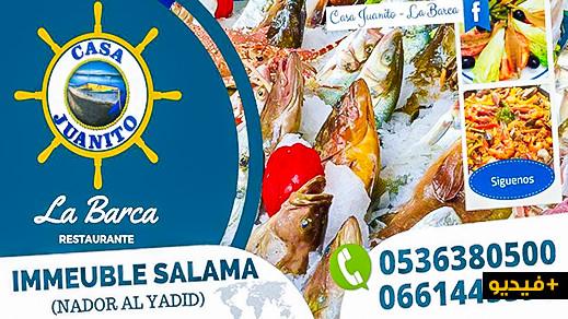 المطعم الفاخر كاسا خوانيتو الخاص بالأسماك يدعوا ضيوف مهرجان السينما لإكتشاف أطباقه العالمية