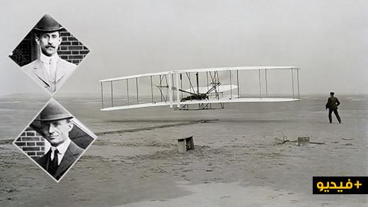 شاهدوا.. ربورتاج شيق ناطق بالريفية عن حياة مخترع الطائرة