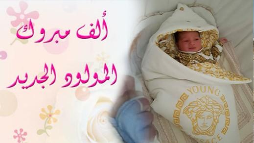 تهنئة لعائلة بغداد أزعوم وعقيلته وئام أهلال بمناسبة ازدياد مولودهما أحمد