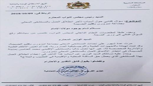 الحسيمة.. البرلمانية رفيعة المنصوري تراسل وزير الصحة حول تأخر انطلاق العمل بمستشفى إمزورن