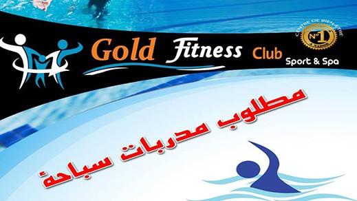 """فرص شغل: نادي """"غولد فيتنيس"""" يوظف مدربات في السباحة والرشاقة البدنية"""