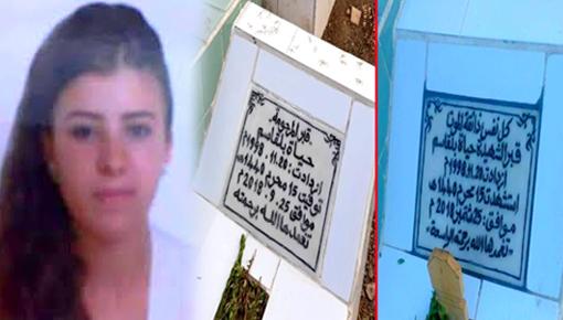 """سلطات تطوان تحذف عبارة """"الشهيدة"""" من قبر حياة التي قُتلت برصاص البحرية الملكية وهذه مبرراتها"""