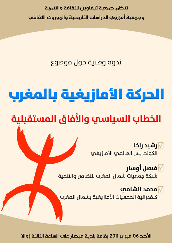 إعلان عن ندوة فكرية تخليدا للذكرى 48 لوفاة الأمير الريفي محمد ابن عبد الكريم الخطابي