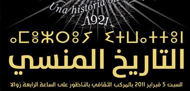 إعلان: جمعية أمزيان تحيي الذكرى الثامنة و الأربعون لرحيل الأمير محمد ابن عبد الكريم الخطابي
