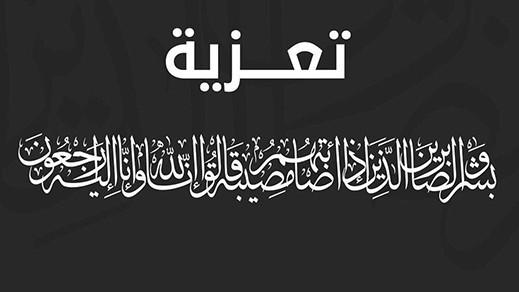 """تعزية في وفاة والدة التقني بـ""""ناظورسيتي"""" الزميل محمد اليبوحي"""