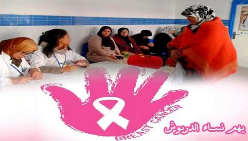 الدريوش.. الجمعية الإقليمية للوقاية ودعم مرضى السرطان تنظم حملات تحسيسية للكشف المبكر عن سرطان الثدي