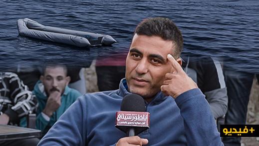 شاهدوا.. الناجي الوحيد من الغرق بسواحل الناظور يروي لحظات ابتلاع البحر لـ14 شابا أمام عينيه