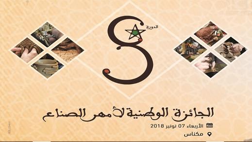 الدورة الثامنة للجائزة الوطنية لأمهر الصناع التقليدين