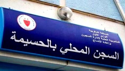 الحسيمة.. إدانة رئيس جماعة 10 سنوات نافذة بسبب مباراة توظيف غير قانونية
