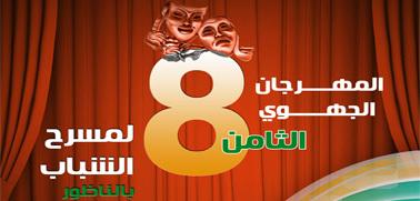 برنامج المهرجان الجهوي الثامن لمسرح الشباب بالناظور
