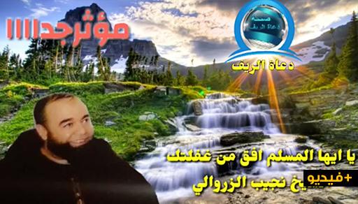 نجيب الزروالي: أيها المسلم أفق من غفلتك