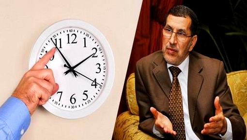 الحكومة تفرج عن خلاصات الدراسة التي أنجزتها لإضافة ساعة على التوقيت الرسمي