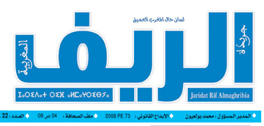 عدد جديد من جريدة الريف المغربية في الأكشاك