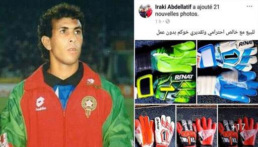 بالصور.. حارس سابق للمنتخب الوطني المغربي يبيع قفازاته بسبب الفقر