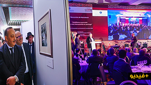 بوصوف ولعرج وبرديغو يفتتحون معرضين على هامش لقاء مراكش لليهود المغاربة من أجل مغربة متقاسمة