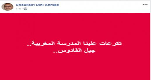 القيادي بحزب العدالة والتنمية يعتذر من التلاميذ المحتجين بعدما وصفهم بـجيل القادوس