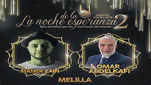 الشيخ الدكتور عبد الكافي وماهر زين يحضرون حفل خيري لفائدة اليتامى بمليلية