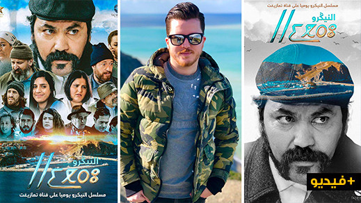 """هكذا برع الناظوري """"أحمد حماس"""" في إخضاع """"مسلسل النيكرو"""" للمؤثرات البصرية والمجسمات ثلاثية الأبعاد"""