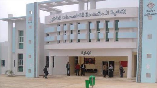 جامعة محمد الأول تعلن عن فتح باب الترشيحات لمنصب عميد الكلية المتعددة التخصصات بالناظور