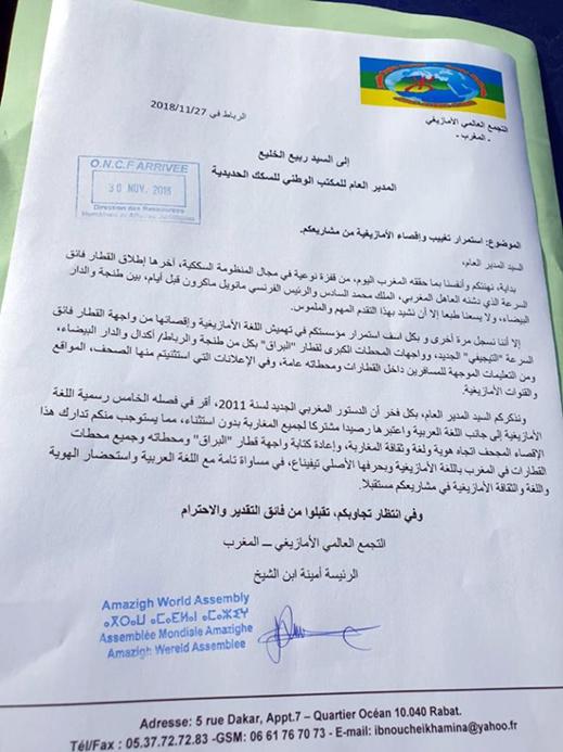"""أمينة ابن الشيخ تراسل """"الخليع"""" حول إقصاء الأمازيغية من قطار البراق"""