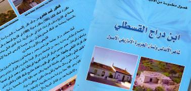 ثفراز نريف في إصدار جديد للكاتب أحمد الطاهري