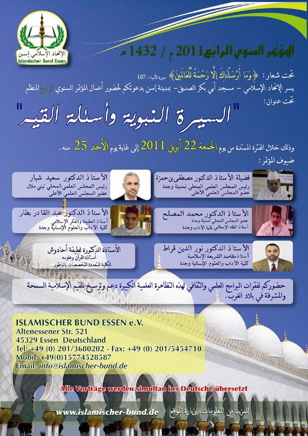 """إعلان: مؤتمر حول : """"السيرة النبوية وأسئلة القيم"""""""