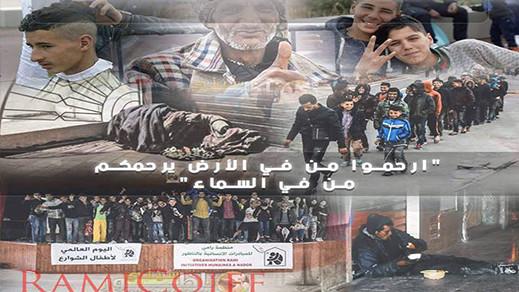 """منظمة رامي تعلن عن مبادرة """"الرحمة"""" لفائدة أطفال الشوارع والمتشردين بالناظور"""