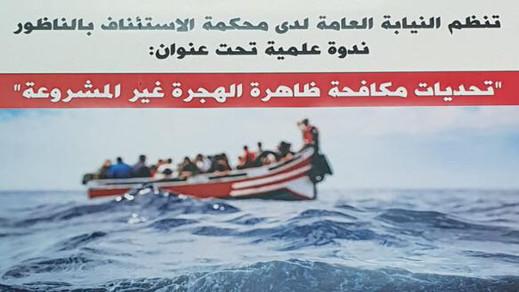 تحديات مكافحة ظاهرة الهجرة غير المشروعة.. موضوع ندوة علمية بمحكمة الاستئناف بالناظور
