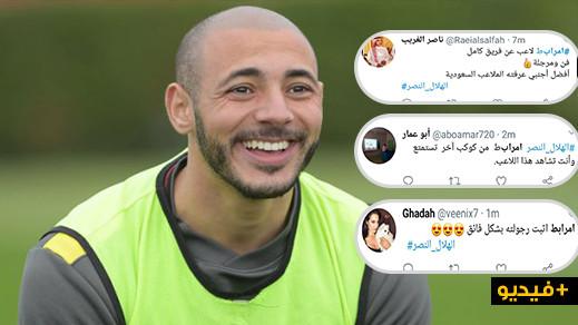 شاهد ما قاله السعوديون في حق اللاعب الريفي نور الدين لمرابط بعد إنقاذه لفريقه من الخسارة في الدربي السعودي