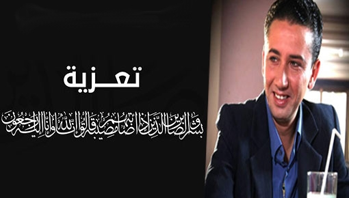 تعزية ومواساة في وفاة والد الزميل طارق الشامي